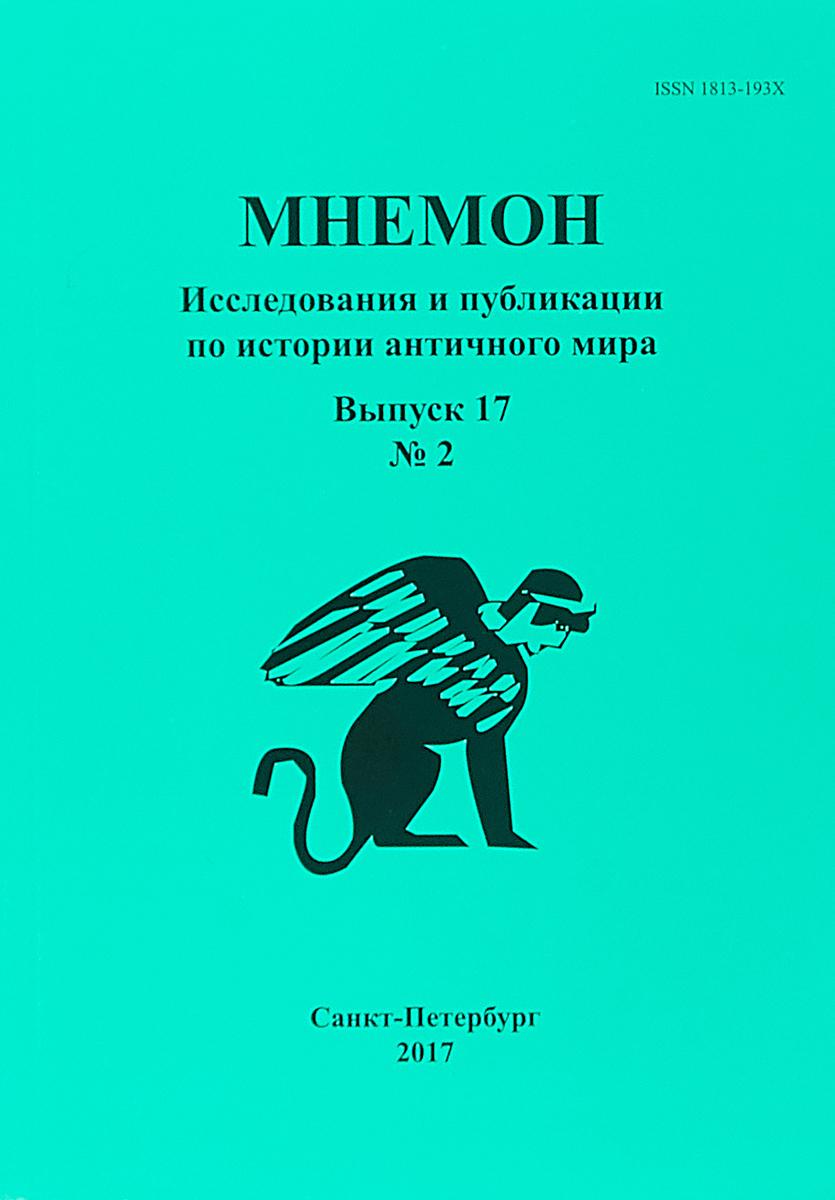 Мнемон. Вып.17 №2. Исследования и публикации по истории античного мира алексис сойер таинства кулинарии гастрономическое великолепие античного мира