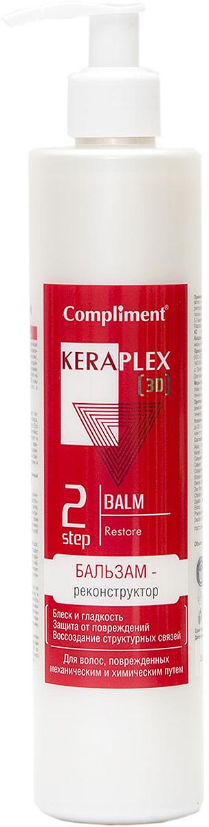 Compliment Кераплекс Бальзам-реконструктор для поврежденных волос, 335 мл078-01-875085Профессиональная инновационная система, которая позволяет восстанавливать волосы после любых химических, термических и механических воздействий, таких как окрашивание, биозавивка, выпрямление и другие. Испытайте на себе всю силу системы KERAPLEX, и вы почувствуете превращение волос в гладкие и струящиеся локоны.Бальзам – реконструктор воссоздаёт поврежденные связи в структуре волоса, создавая крепкую сцепку из фибрилл. Его формула, включающая в себя комплекс активных веществ, интенсивно питает и увлажняет волосы, разглаживая и укрепляя их. Бальзам обеспечивает надежную защиту от внешних агрессивных факторов, сохраняя ваши локоны мягкими и упругими.Содержит [3D] комплекс активных ингредиентов:Уникальная молекула KeratrixTM проникает в структуру волоса, укрепляя дисульфидные связи, создавая крепкую сцепку фибрилл внутри волоса. Активный ингредиент позволяет противостоять всем трем механизмам, которые негативно влияют на состояние волос: трение, изгиб и растяжение.Amisol Trio™ комплекс фосполипидов, увлажняет кожу головы и волосы, создает защитную пленку от агрессивного воздействия химических веществ и Уф — лучей. Уменьшает потерю влаги, увеличивает эластичность и питает, облегчает расчесывание и дарит волосам блеск.Baobab Tein интенсивный комплекс из семян баобаба, содержит витамины и белок, помогает увеличить гибкость волос, не утяжеляя их. Обладает мощными антиоксидантными и термозащитными свойствами, восстанавливает пористые и сухие волосы, делая их живыми, блестящими и послушными.Видимый эффект бальзама заметен после первых 3х применений. Используйте все продукты серии KERAPLEX совместно, чтобы достичь максимального эффекта и повысить прочность волос.