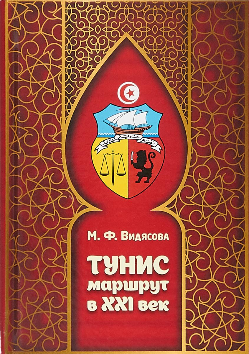 М.Ф. Видясова Тунис. Маршрут в XXI век