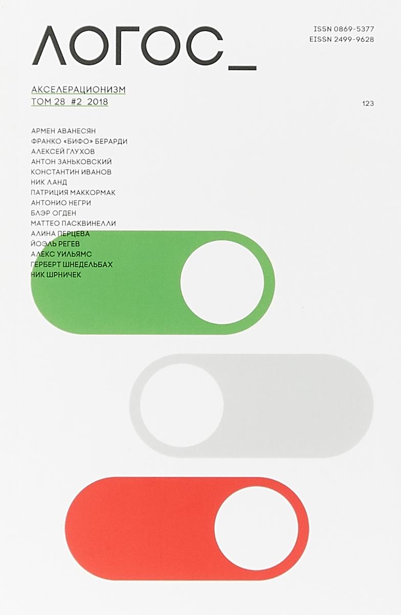 Логос № 2 (28) 2018 (Акселерационизм) ffh75h60s to 247 2