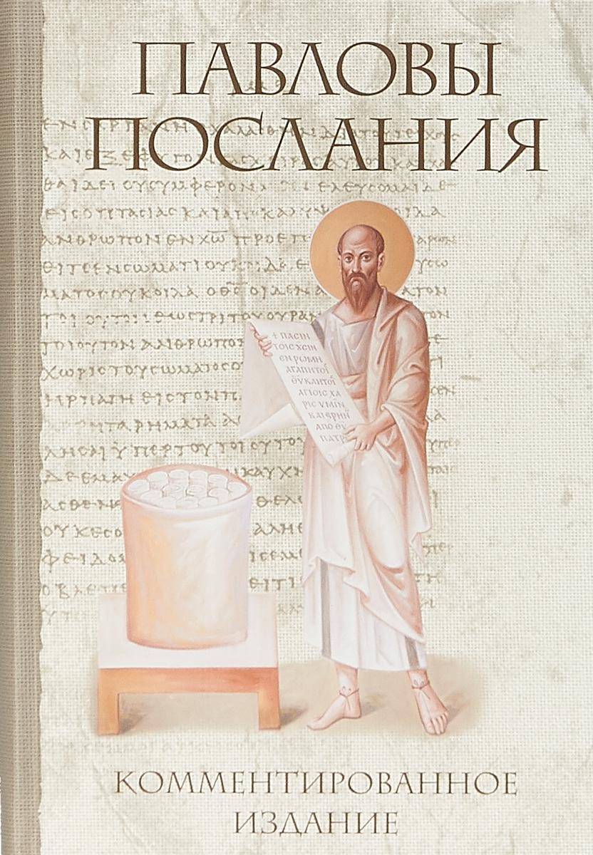 Павловы послания: комментированное издание. Изд. 2-е