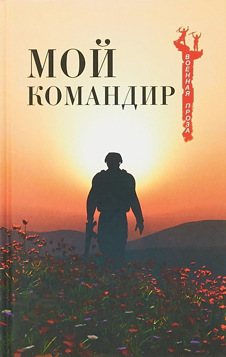 Фото Мой командир ISBN: 978-5-4444-6725-1