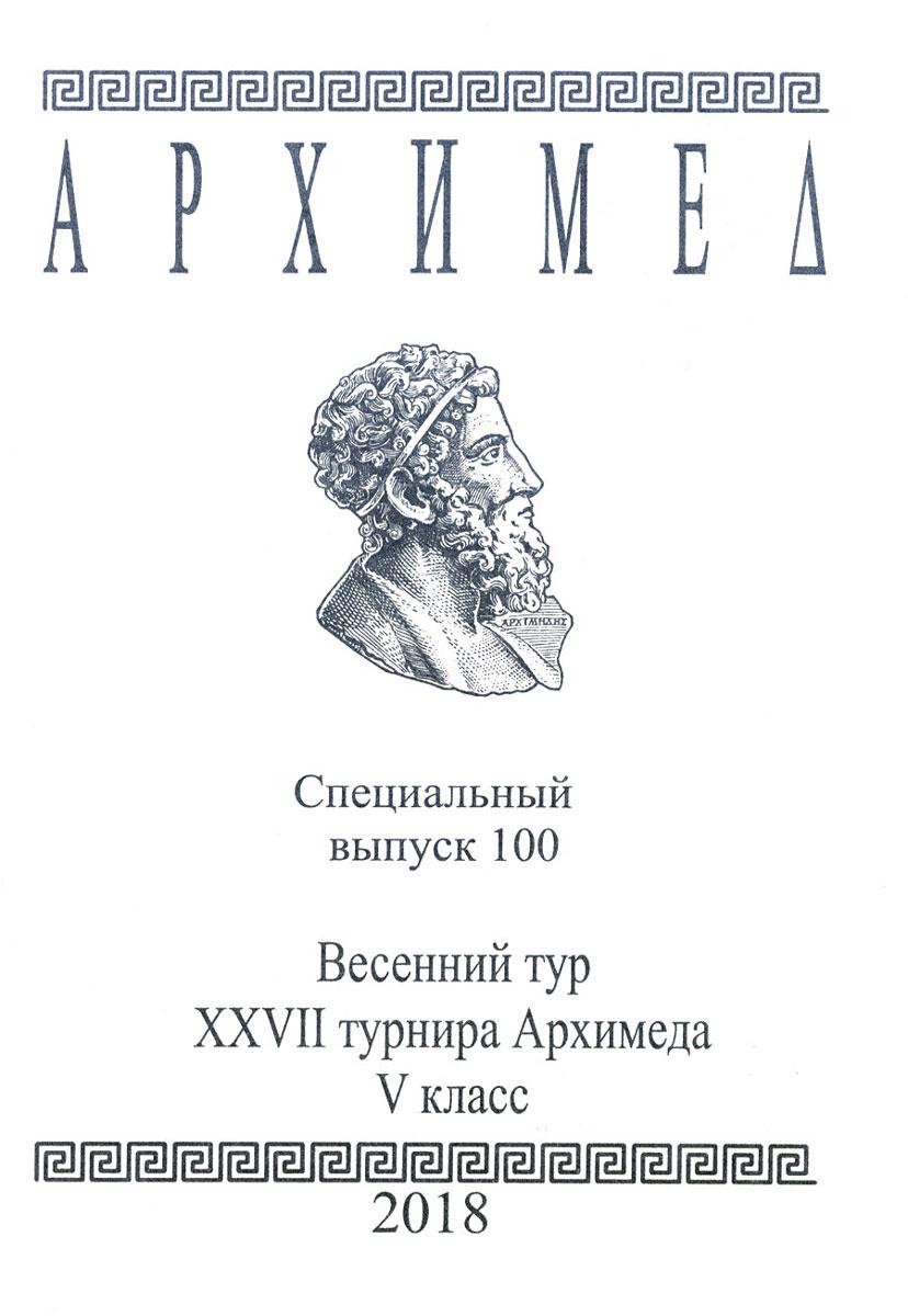 Архимед. Специальный выпуск 100. Весенний тур XXVII турнира Архимеда. V класс. 2018 год специальный тур