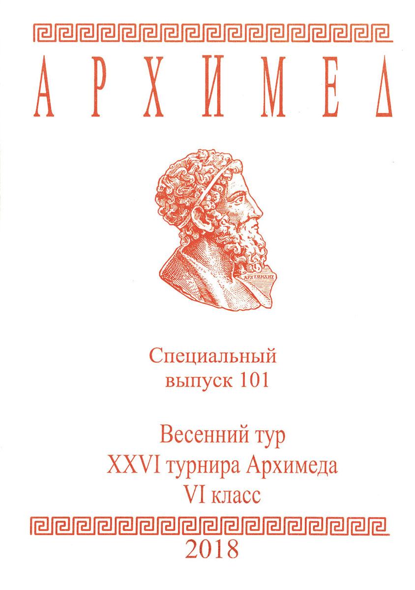 Архимед. Специальный выпуск 101. Весенний тур XXVI турнира Архимеда. VI класс. 2018 год специальный тур