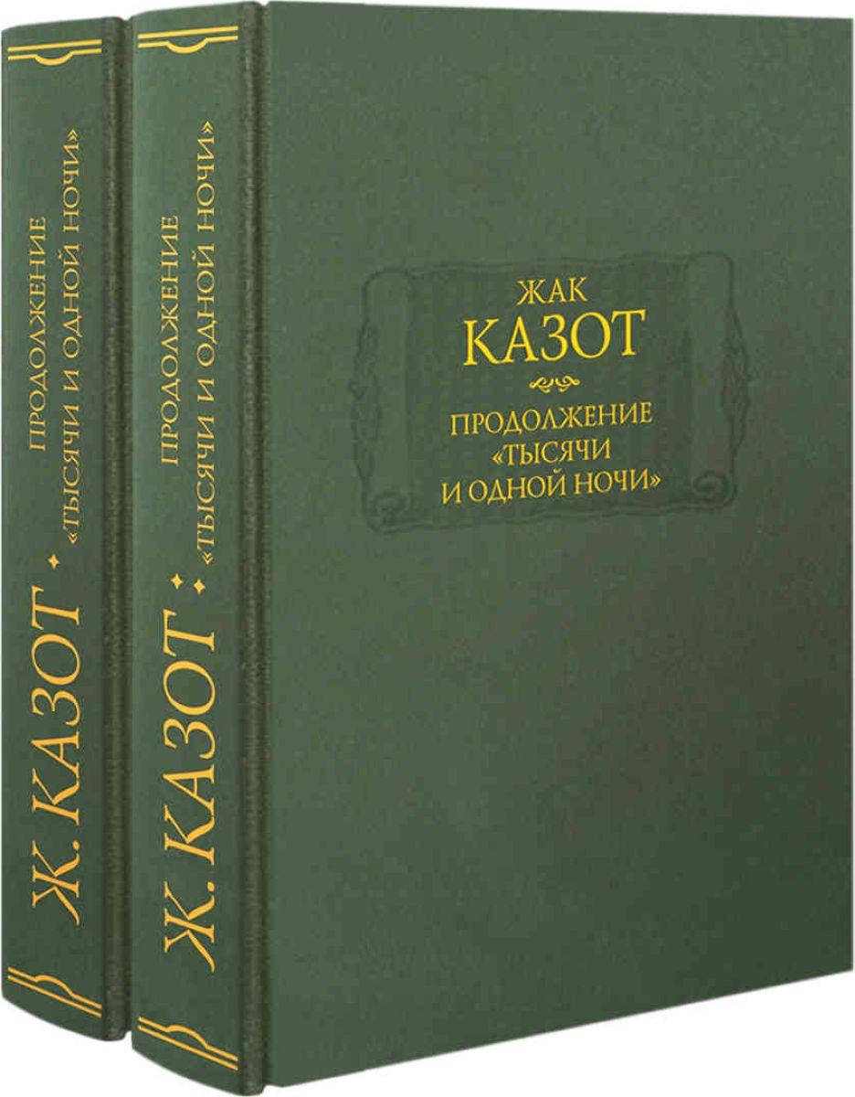 Жак Казот Продолжение Тысячи и одной ночи (комплект из 2 книг) симонов к дни и ночи повести