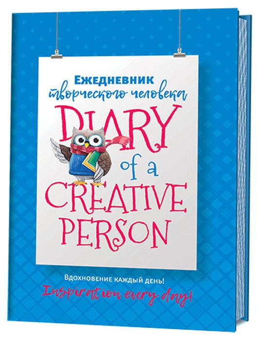 Ежедневник творческого человека. Вдохновение каждый день! коты каждый день без суеты ежедневник