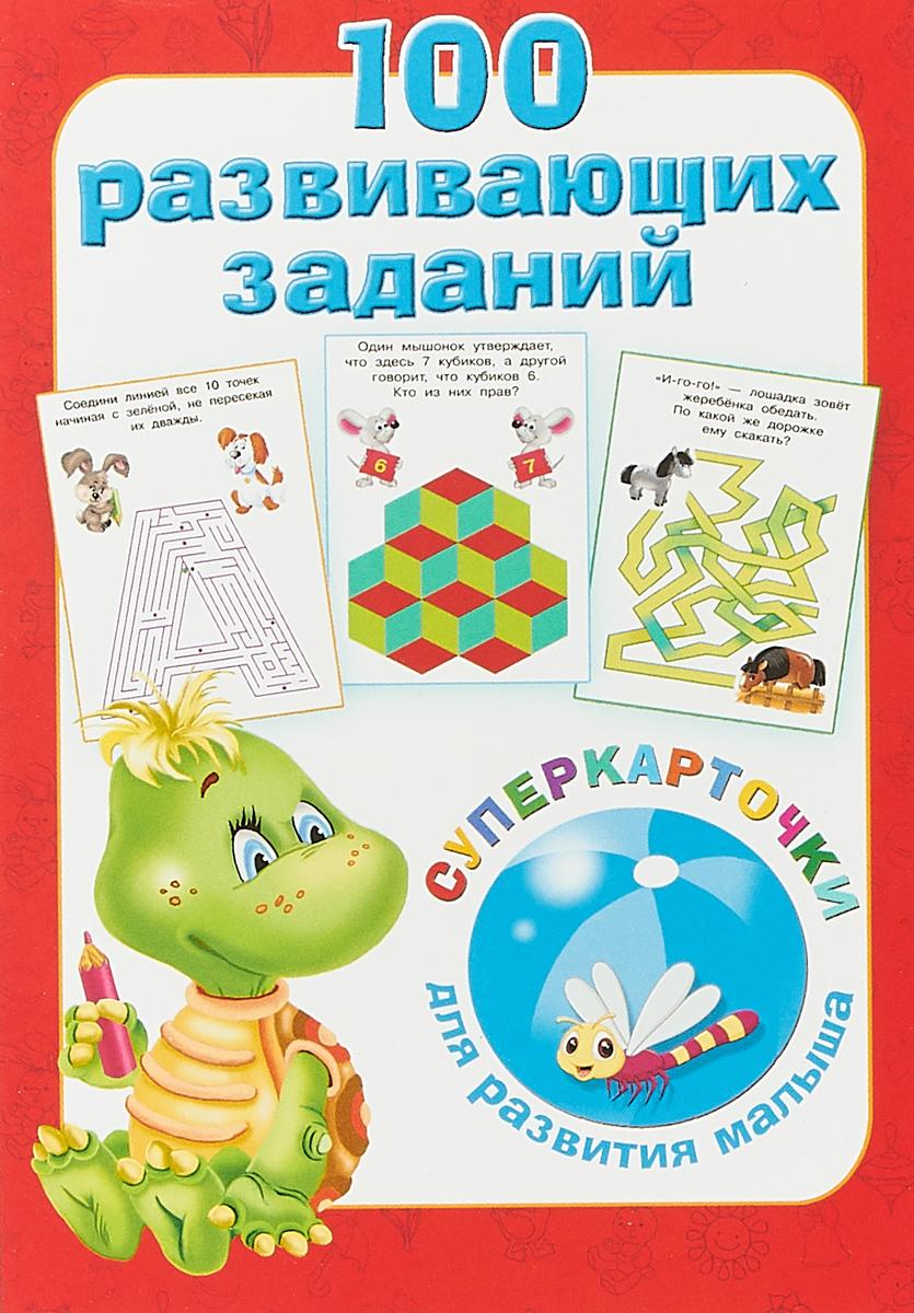 Дмитриева Валентина Геннадьевна 100 развивающих заданий на карточках смотри 20 развивающих карточек для малышей