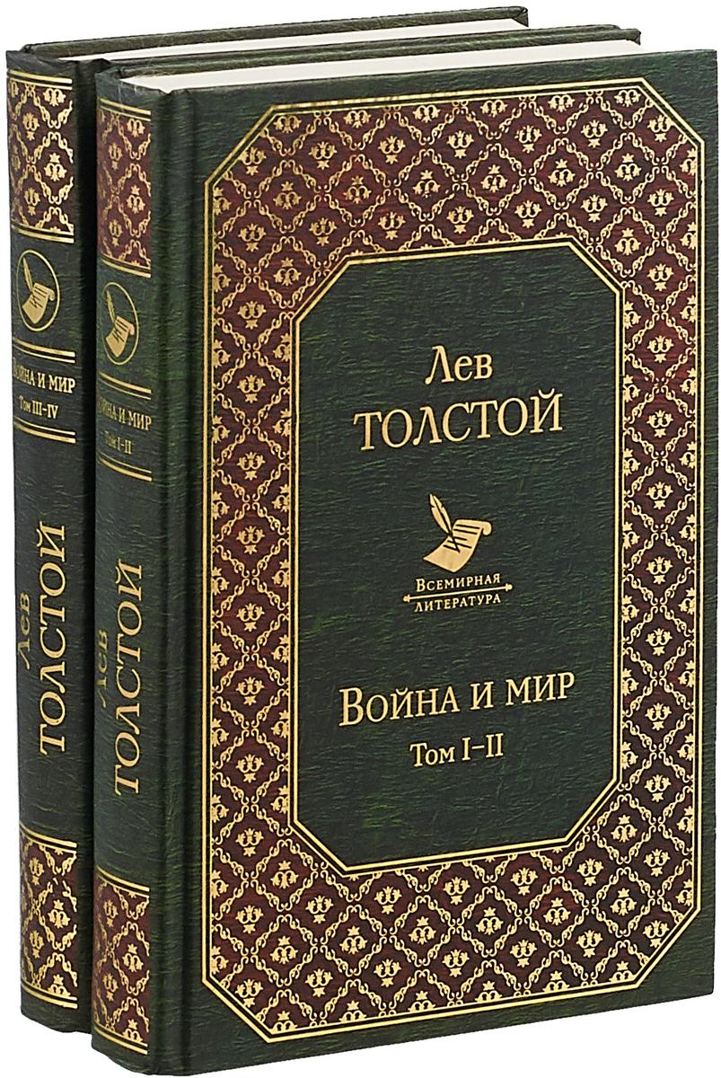 Война и мир (комплект из 2 книг) война комплект из 2 книг