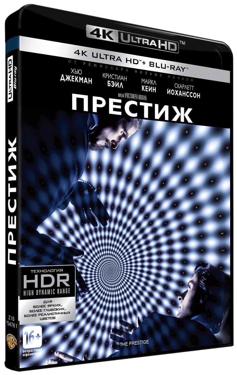 Престиж (4K UHD Blu-ray + 2 Blu Ray диска)