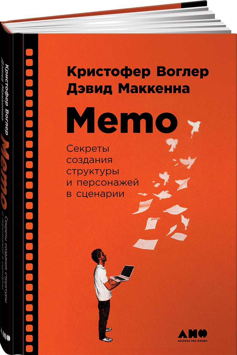 Memo. Секреты создания структуры и персонажей в сценарии, Дэвид Маккенна, Кристофер Воглер