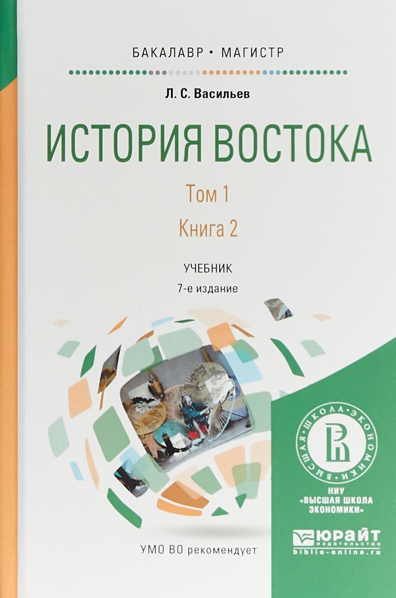 История Востока. Учебник. В 2 томах. Том 1. В 2 книгах. Книга 2
