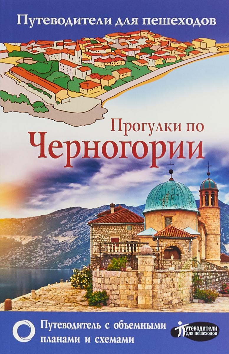 Прогулки по Черногории прогулки по казани