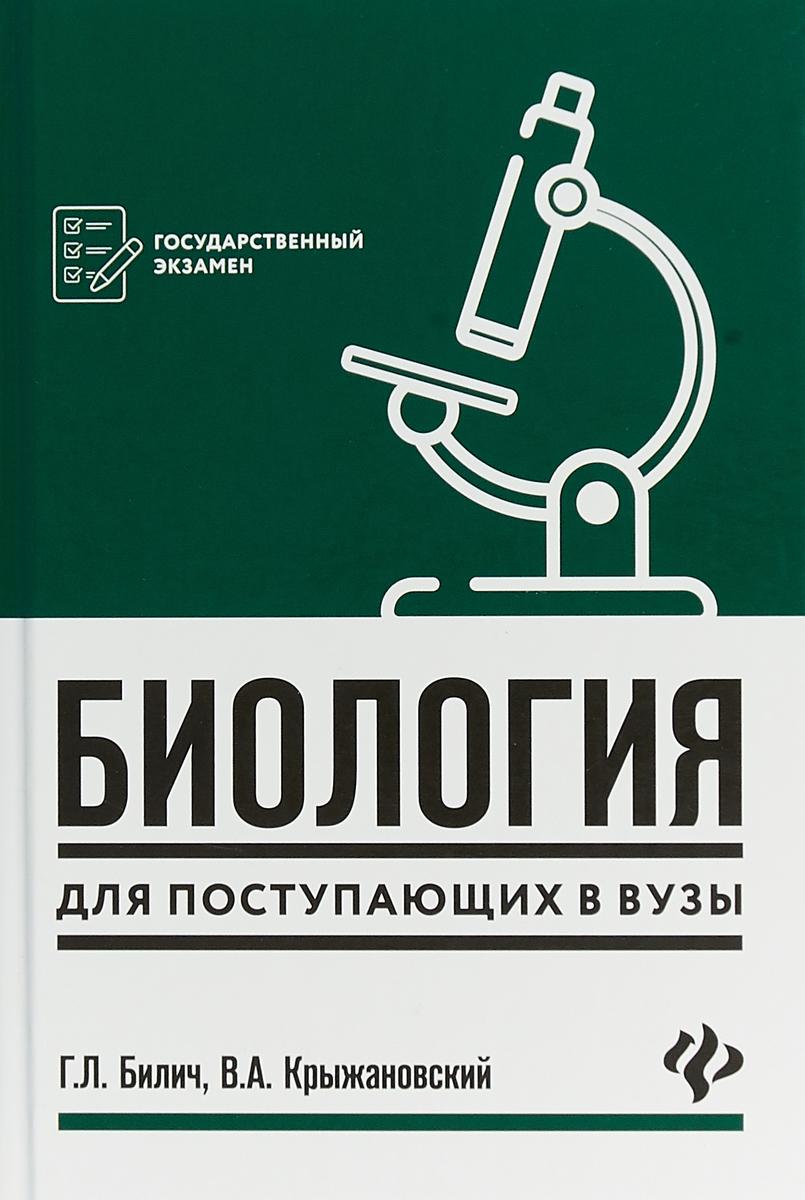 Г. Л. Билич Биология для поступающ в вузы г л билич е ю зигалова биология для поступающих в вузы