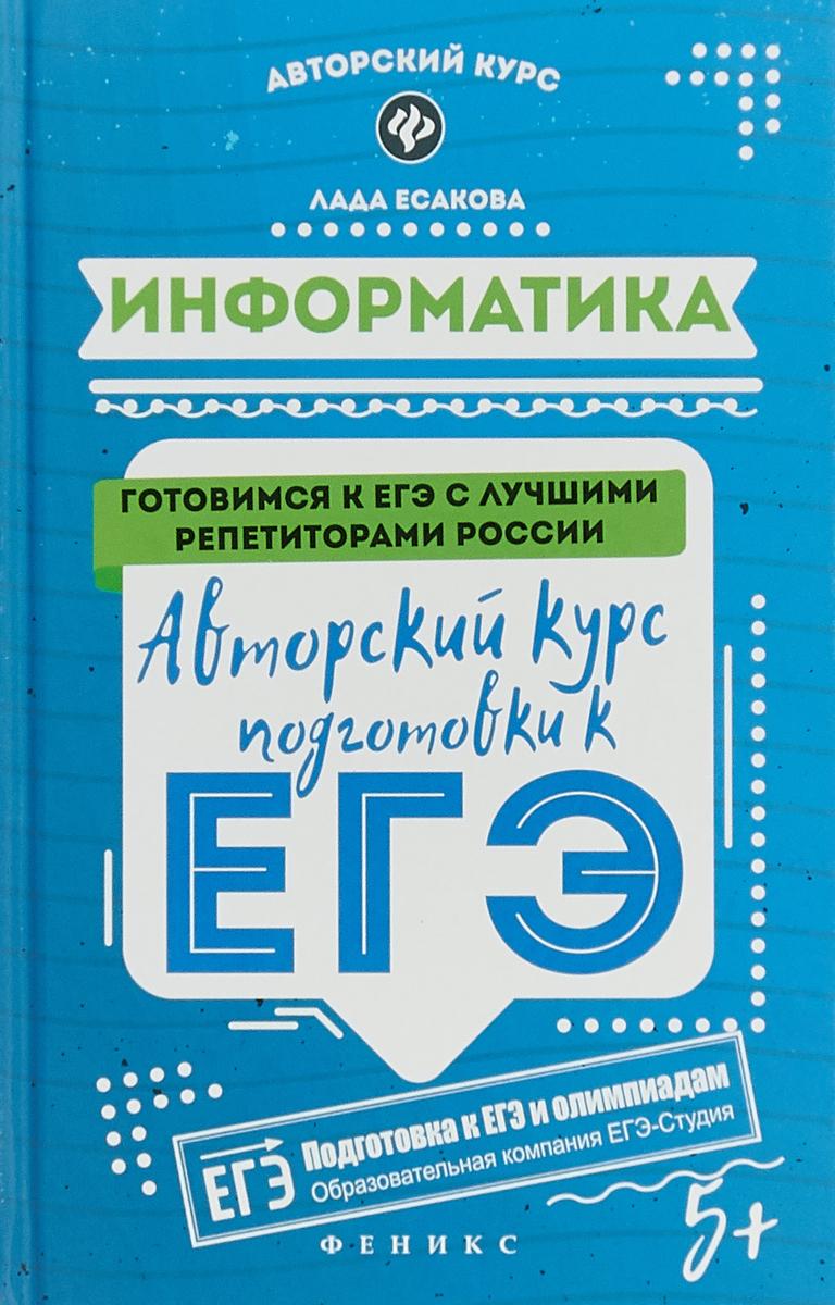 Л. Б. Есакова Информатика. Авторский курс подготовки к ЕГЭ