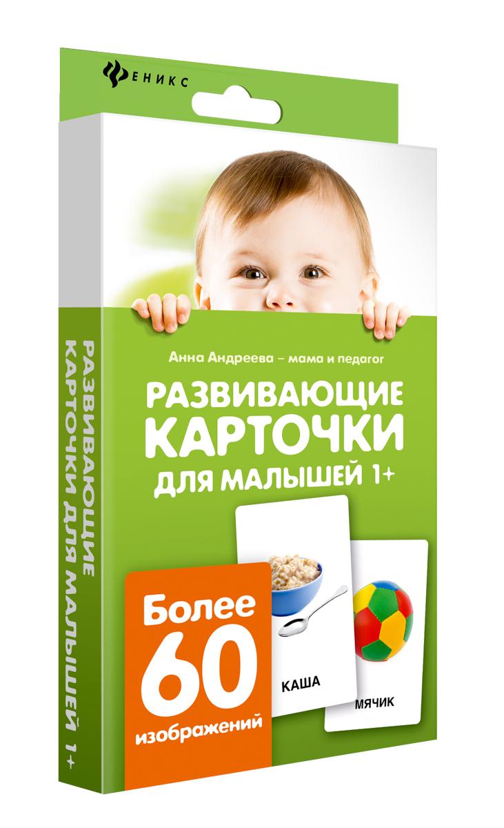 Феникс Развивающие карточки для малышей 1+