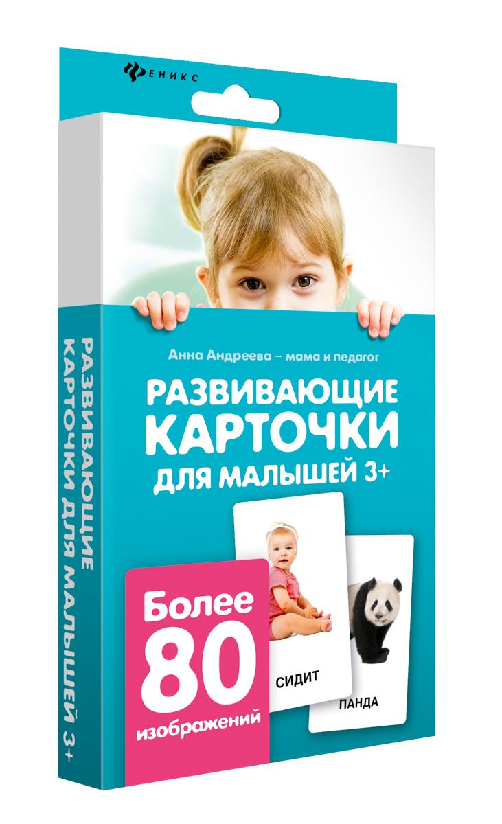 Феникс Развивающие карточки для малышей 3+