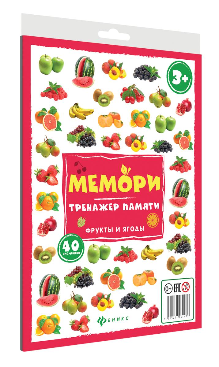 Феникс Обучающая игра Мемори тренажер памяти Фрукты и ягоды Феникс