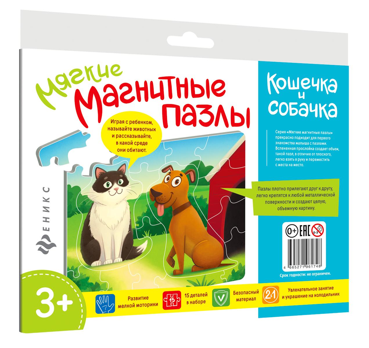 Феникс Мягкие магнитные пазлы Кошечка и собачка
