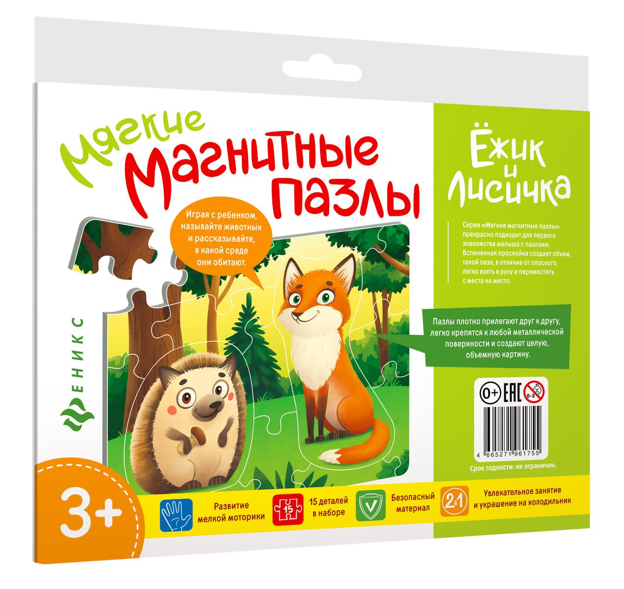Феникс Мягкие магнитные пазлы Ежик и лисичка
