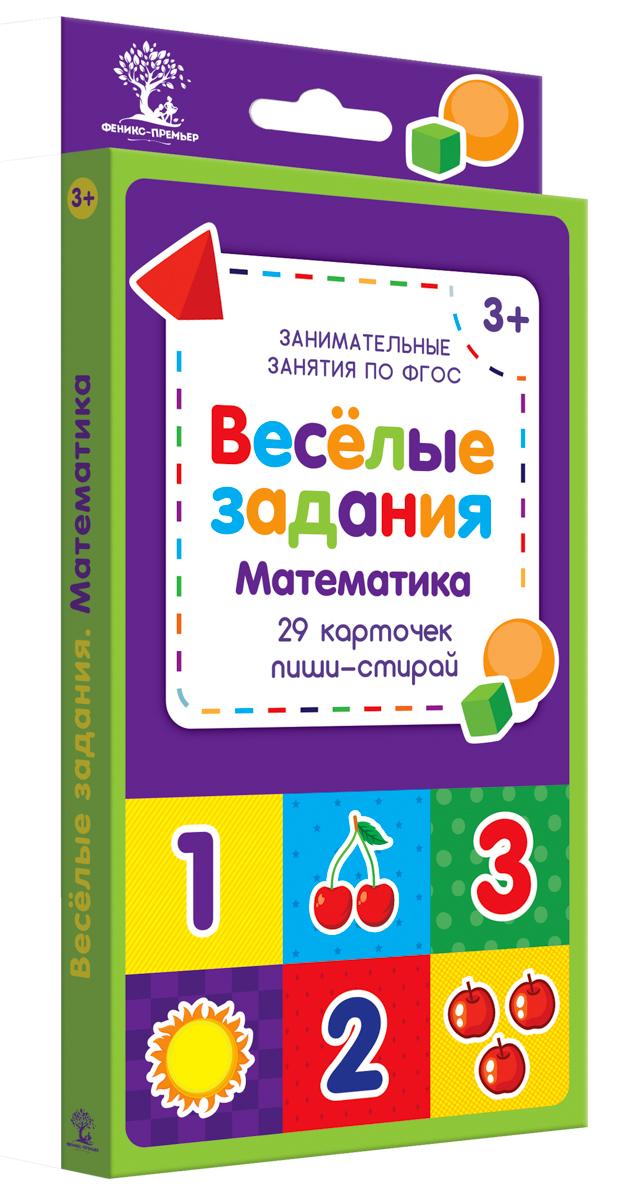 Феникс Обучающая игра Веселые задания Математика книги феникс блюда для беременных набор карточек