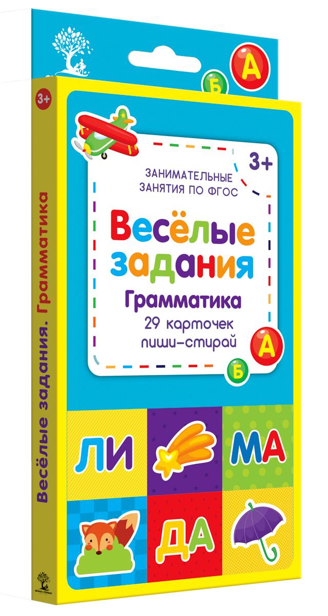 Феникс Обучающая игра Веселые задания Грамматика книги феникс блюда для беременных набор карточек