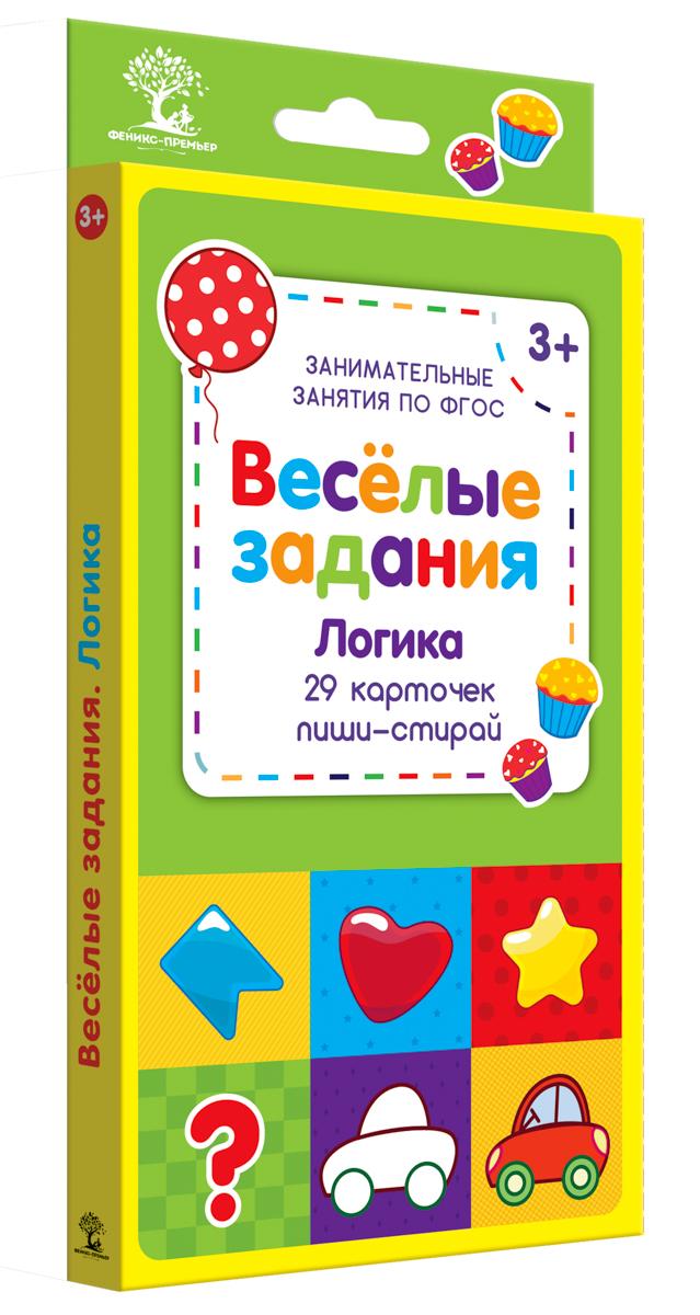Феникс Обучающая игра Веселые задания Логика книги феникс блюда для беременных набор карточек