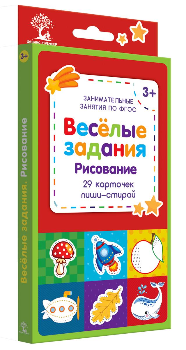 Феникс Обучающая игра Веселые задания Рисование книги феникс блюда для беременных набор карточек