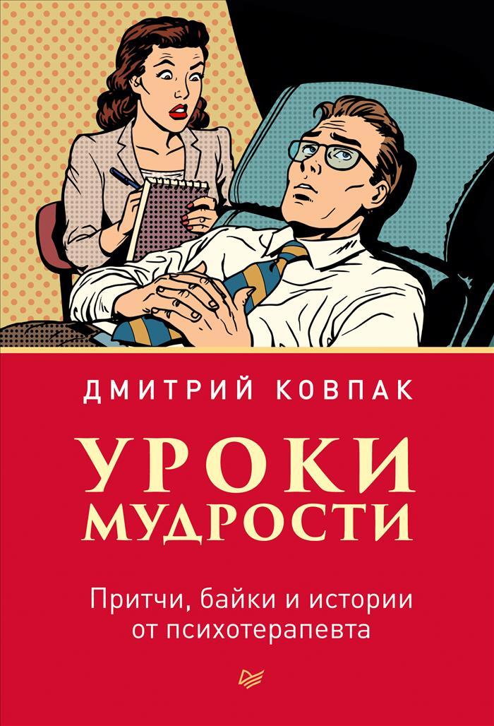 Уроки мудрости. Притчи, байки и истории от психотерапевта. Д.Ковпак