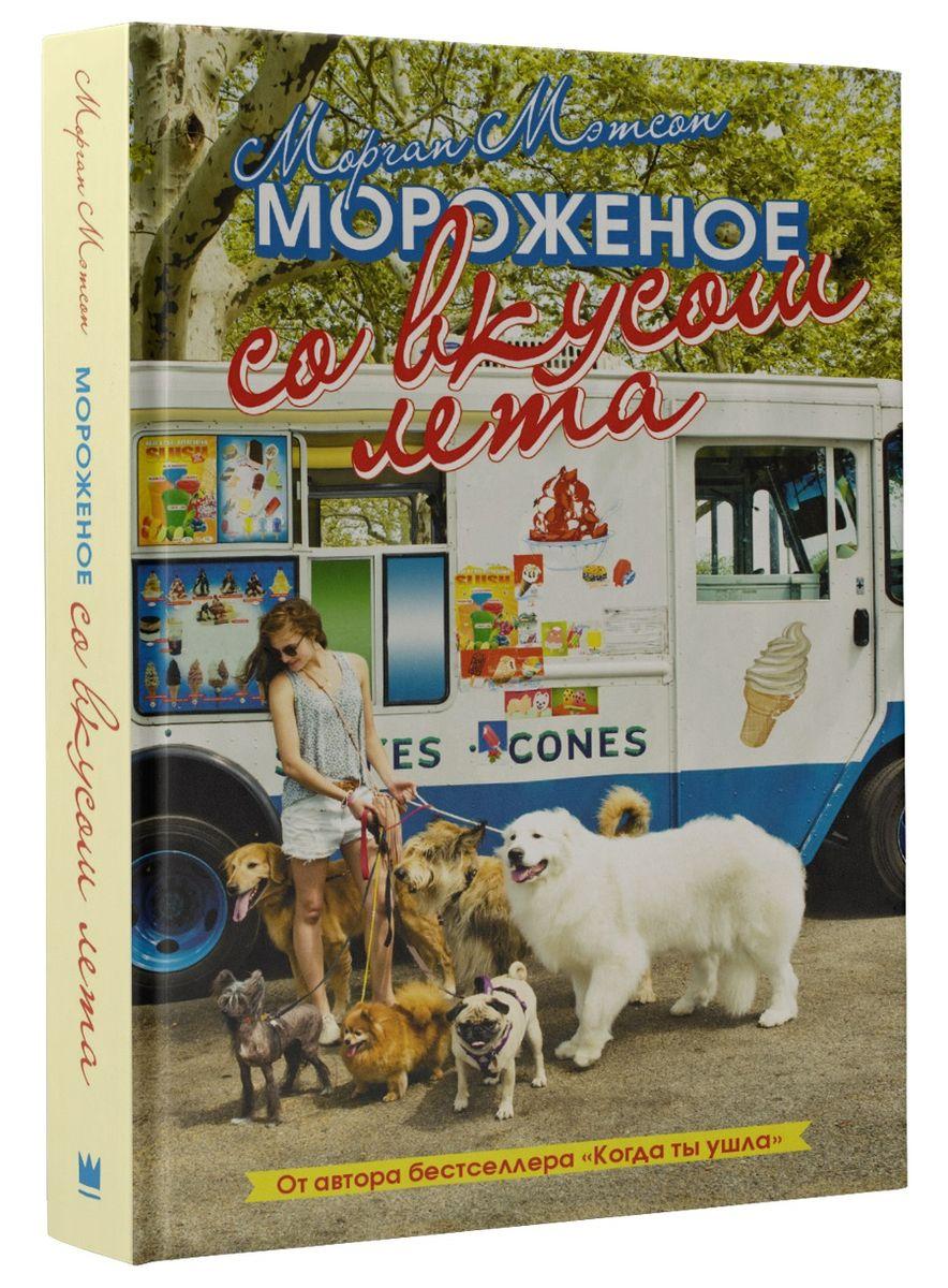 Морган Мэтсон Мороженое со вкусом лета