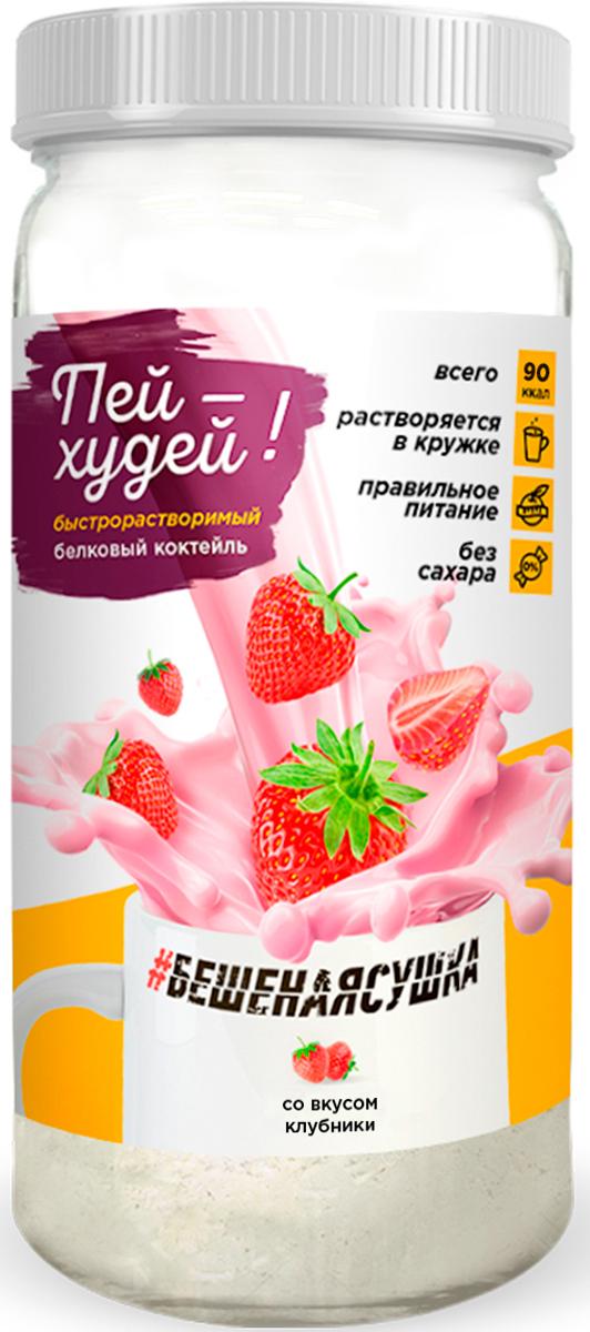 Коктейль быстворастворимый белковый #Бешенаясушка Пей-худей, клубничный, 375 г101022Полезный и вкусный низкокалорийный перекус с кусочками натуральной клубники.Экономичная упаковка. Не требует шейкера для размешивания.Состав.Концентрат сывороточного белка, пшеничные пищевые волокна, фруктоза, , ароматизатор идентичный натуральному, эмульгатор лецитин (Е322), кусочки сублимированной клубники, поваренная соль, подсластитель сукралоза (Е955), подсластитель интенсар (Е952+Е954), антислеживающий агент трикальцийфосфат (Е341)