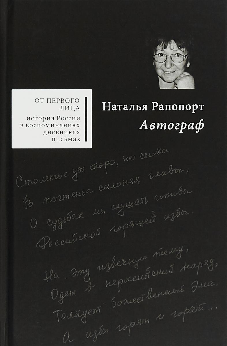 Н. Рапопорт Автограф