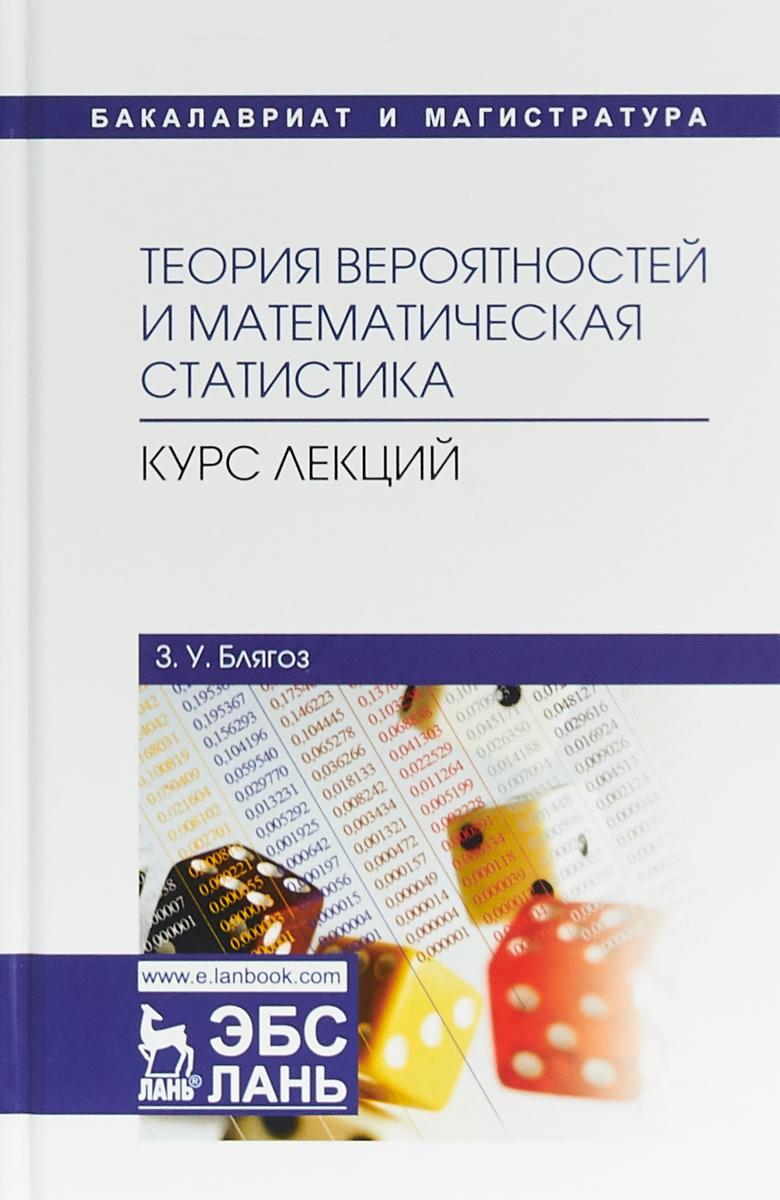 З. У. Блягоз Теория вероятностей и математическая статистика. Курс лекций. Учебное пособие jp 97 12 часы pavone 921828