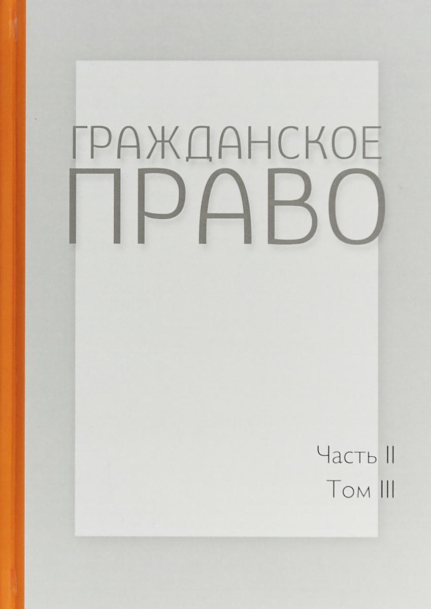 Н. И. Батурина, О. А. Белова, А. Ю. Белоножкин Гражданское право. В 4 томах. Часть 2. Том 3. Учебник