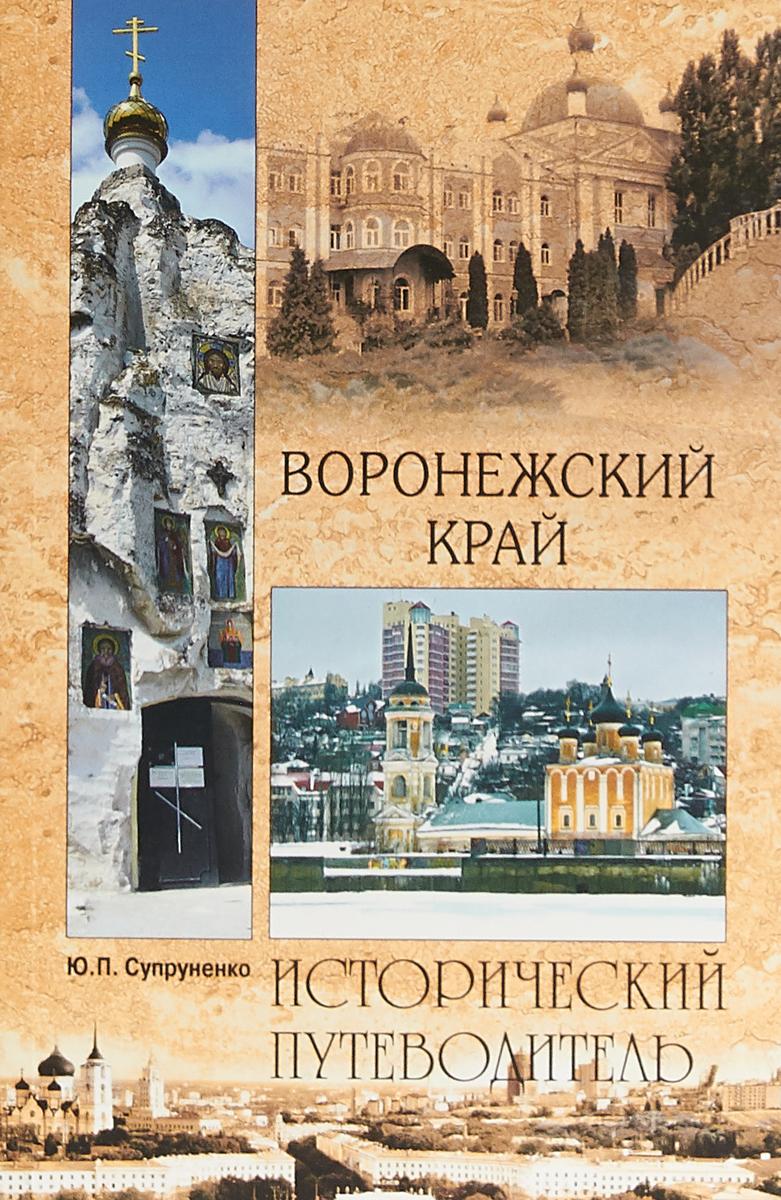 Ю.П. Супруненко Воронежский край