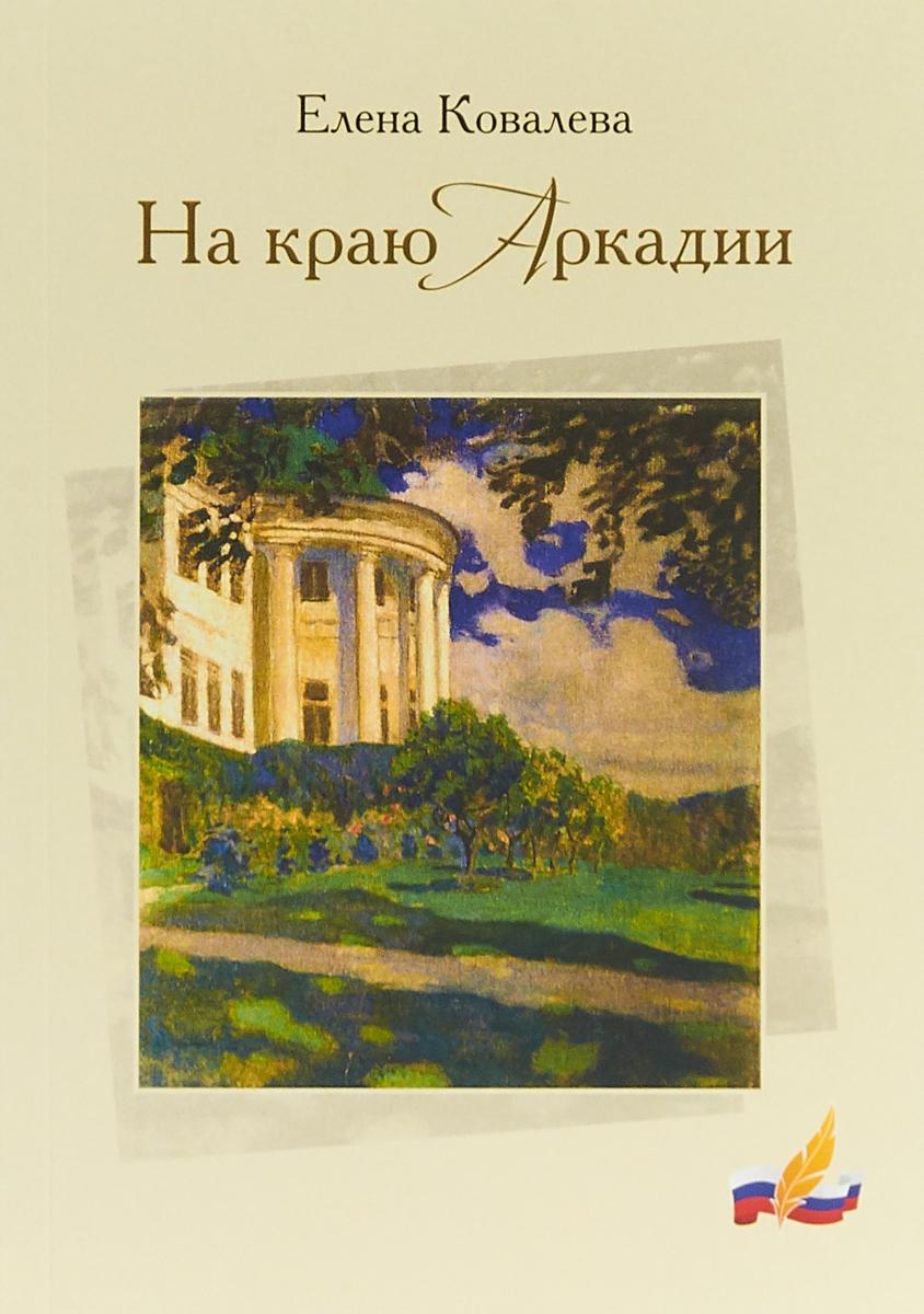 Е. В. Ковалева На краю Аркадии