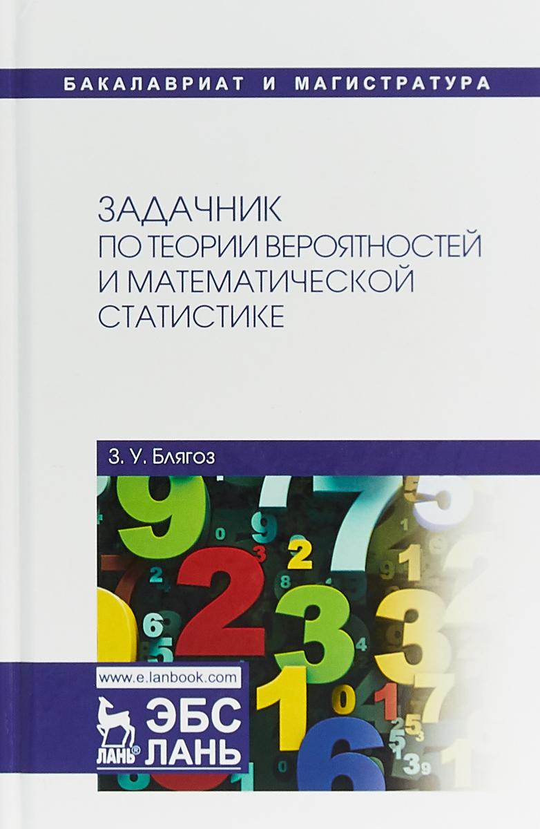 З. У. Блягоз Задачник по теории вероятностей и математической статистике. Учебное пособие