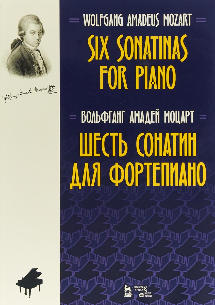 В. А. Моцарт Шесть сонатин для фортепиано. Ноты в а моцарт арии