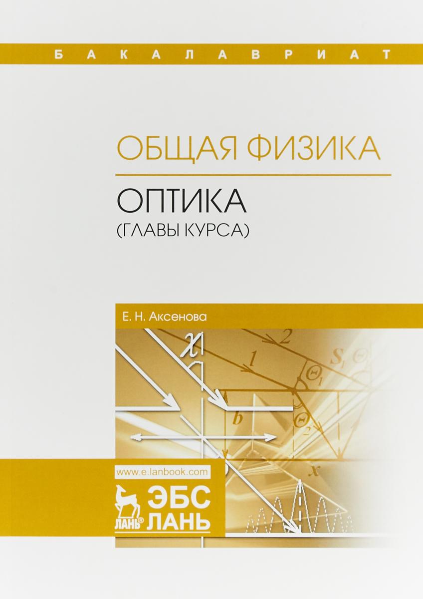 Общая физика. Оптика (главы курса). Учебное пособие. Е. Н. Аксенова