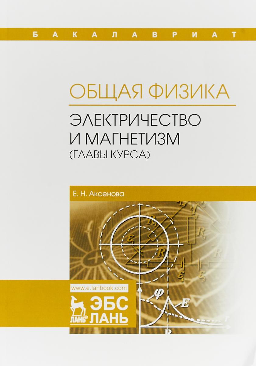 Общая физика. Электричество и магнетизм (главы курса). Учебное пособие