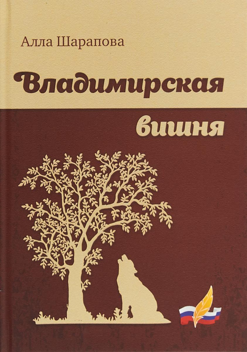 А. В. Шарапова вишня