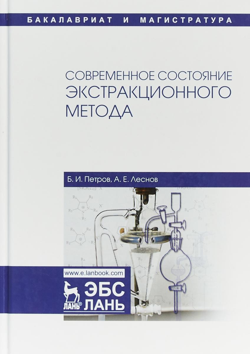 Б. И. Петров, А. Е. Леснов Современное состояние экстракционного метода. Учебное пособие