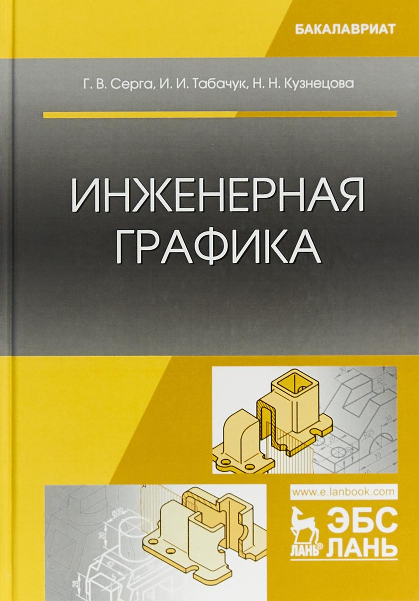 Г. В. Серга, И. И. Табачук Инженерная графика. Учебник ISBN: 978-5-8114-2856-4 н в семенова инженерная графика