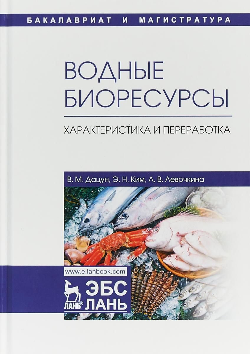 В. М. Дацун Водные биоресурсы. Характеристика и переработка. Учебное пособие
