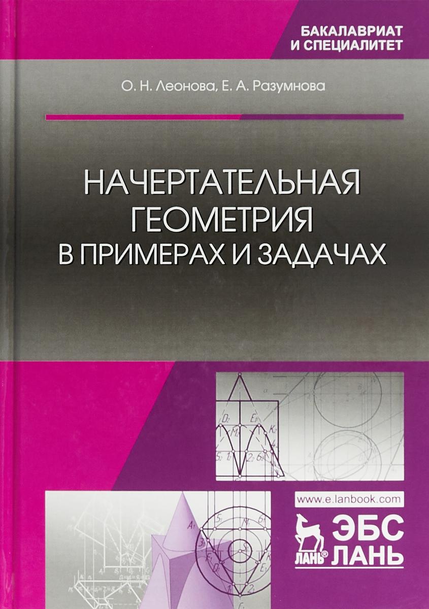 Начертательная геометрия в примерах и задачах. Учебное пособие