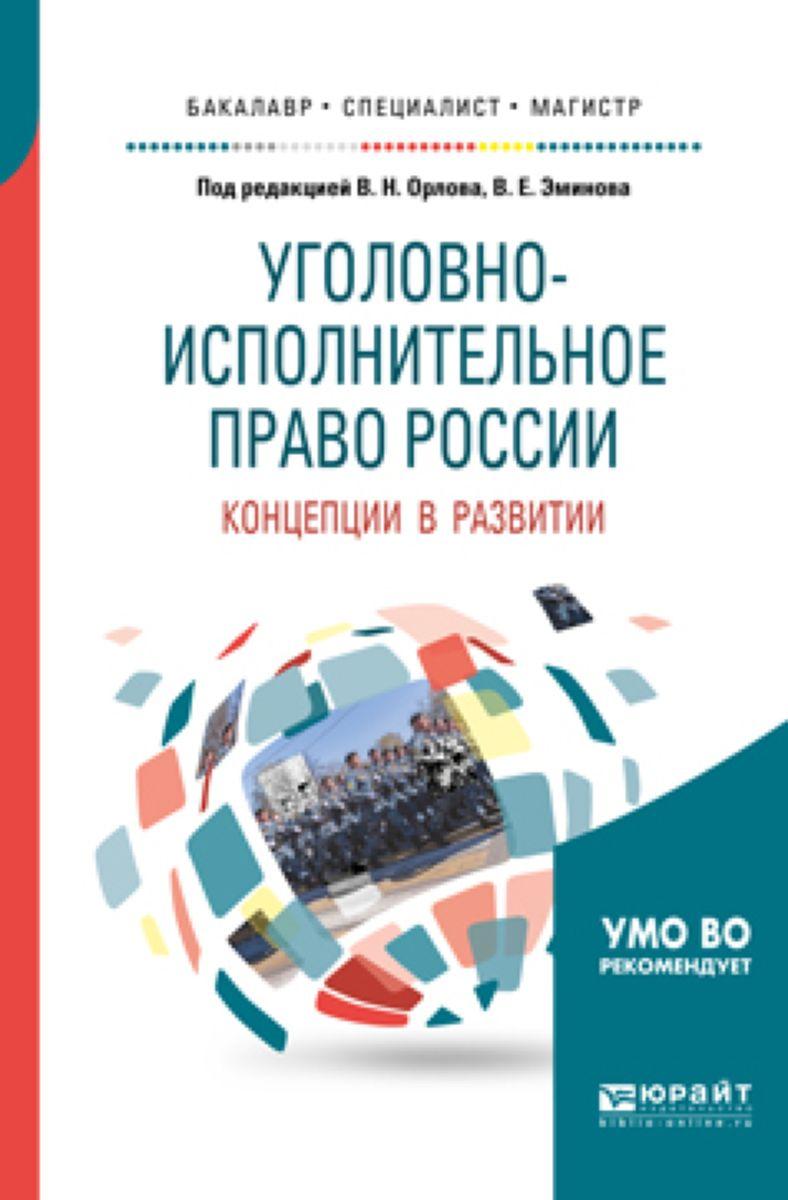 Уголовно-исполнительное право России. Концепции в развитии. Учебное пособие