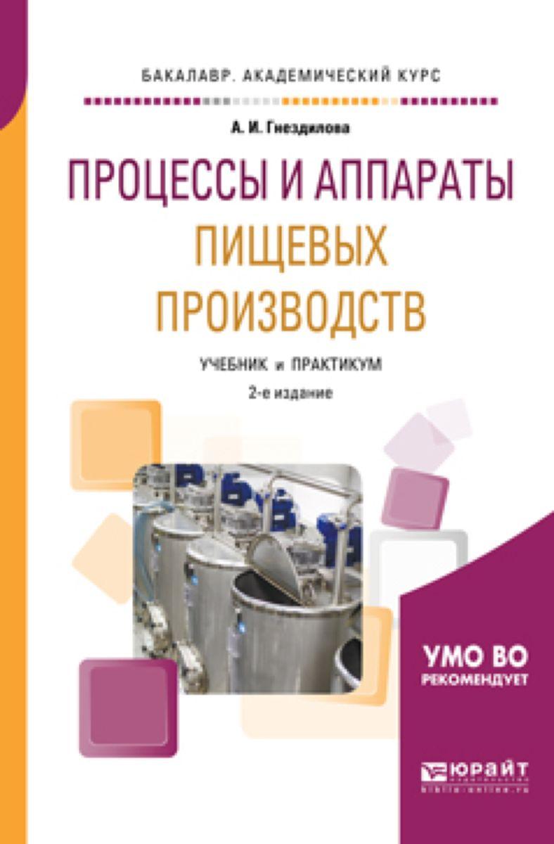 А. И. Гнездилова Процессы и аппараты пищевых производств. Учебник и практикум владимир жуков процессы и аппараты пищевых производств