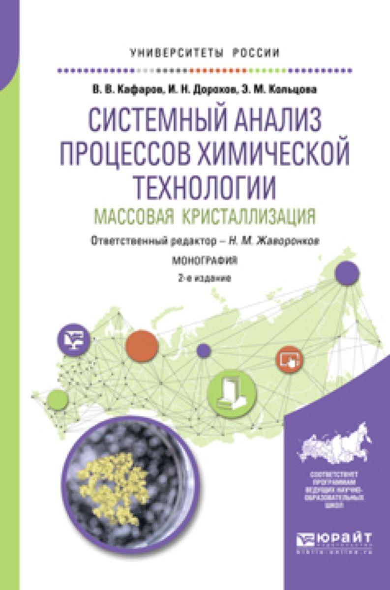 Системный анализ процессов химической технологии: массовая кристаллизация. Монография