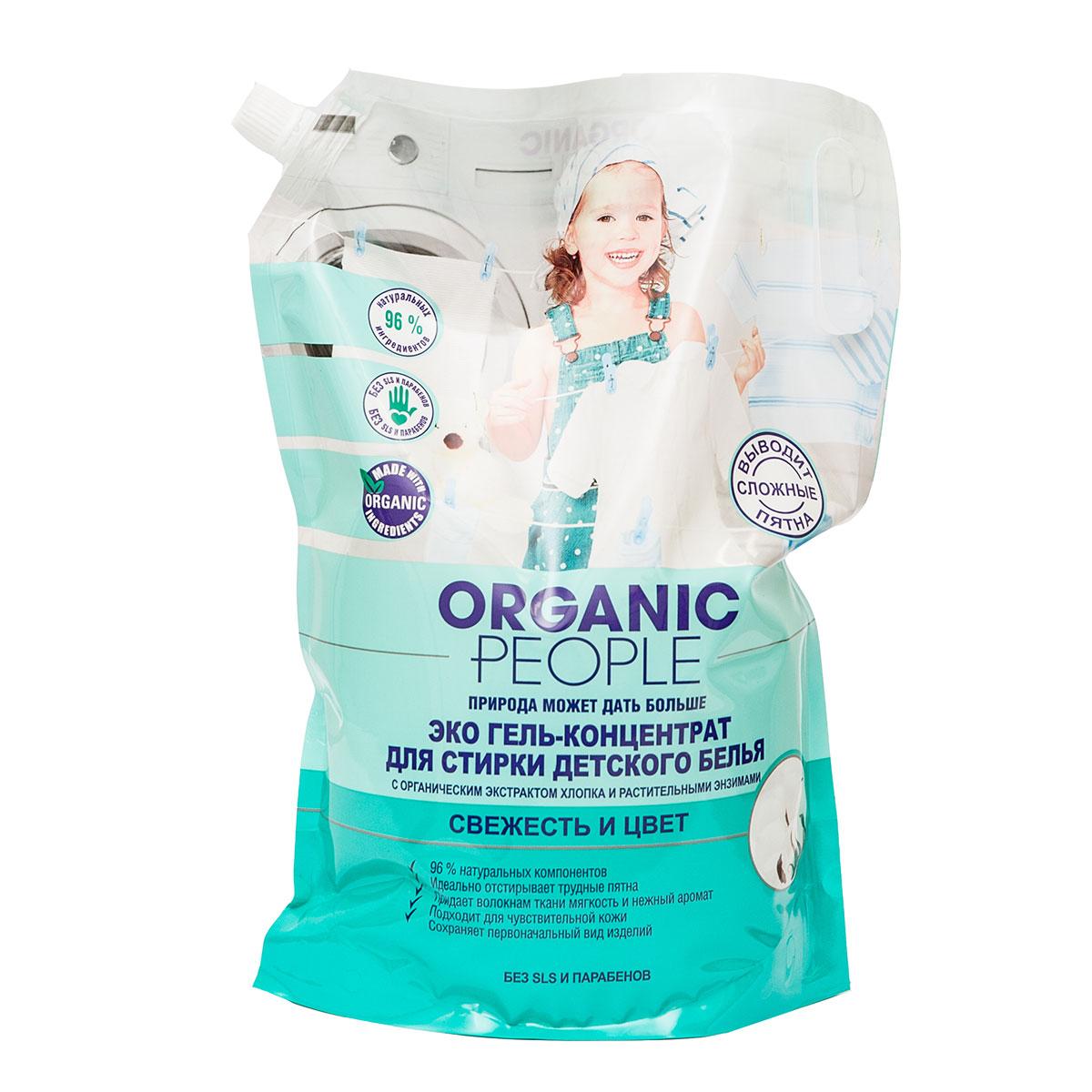 """Эко гель-концентрат для стирки детского белья """"Organic People"""", 2 л"""