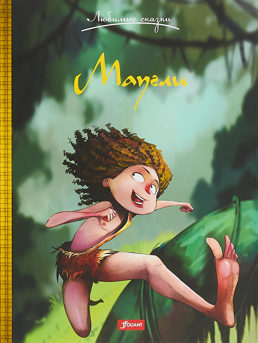 Р. Киплинг Маугли. Сказка ISBN: 978-601-302-818-7