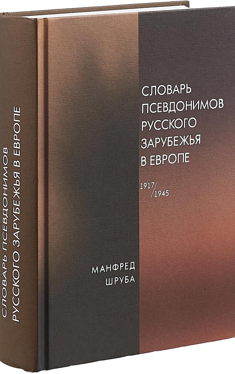 М. Шруба Словарь псевдонимов русского зарубежья в Европе (1917–1945) ISBN: 978-5-4448-0764-4 цена 2017